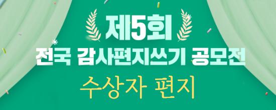 보도기사[문화일보/사회] 아침편지 고도원 아저씨께(감사편지 쓰기 수상자 편지)