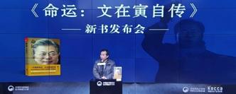 보도자료 고도원 김대중 대통령 전 연설비서관 출연, '문재인의 운명' 중국어판 출판기념회