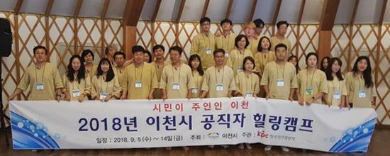 보도기사[2018.09.18 미디어투데이] 이천시, 공직자 '나를 위한 쉼표' 힐링캠프 실시