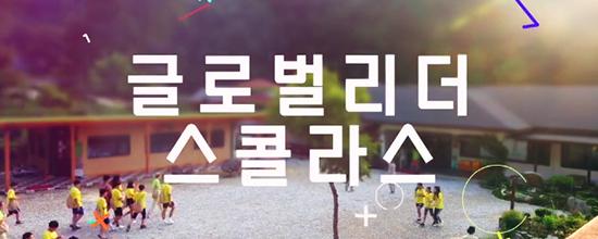 옹달샘이야기꿈너머꿈 글로벌리더 스콜라스(BDS) 소개 영상