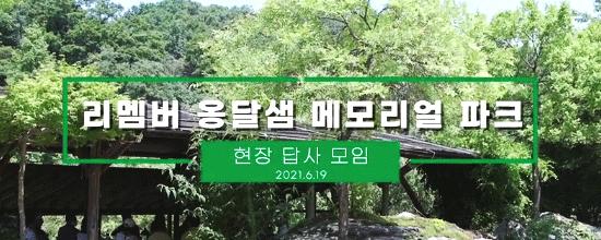 옹달샘 이야기옹달샘 메모리얼 파크 현장 답사 모임 영상